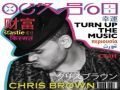Turn Up The Music – Chris Brown Feat. Rihanna-2012-